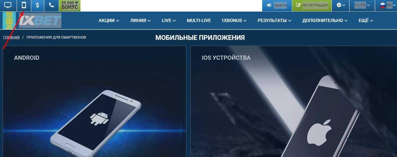 мобильное приложение от букмекерской компании 1xBet